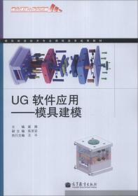模具制造技术专业课程改革成果教材·UG软件应用:模具建模