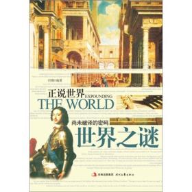 正说世界:尚未破译的密码·世界之谜