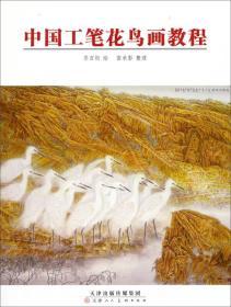 中国工笔花鸟画教程