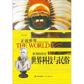 正说世界:岁月的印记·世界科技与民俗