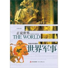 【四色】正说世界—铁血中的强权【世界军事】