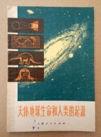 天体、地球、生命和人类的起源(扉页毛主席语录,插图本,1972年出版印刷)
