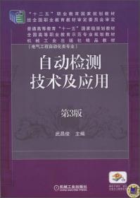 自动检测技术及应用(电气工程自动化类专业 第3版)