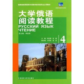 教育部高等教育外语教学指导委员会立项教材:大学俄语阅读教程(4)