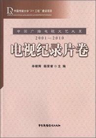 中国广播电视文艺大系:电视纪录片卷(2001-2010)