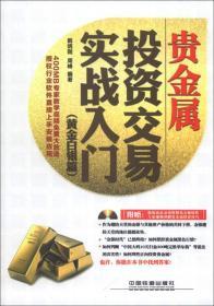 贵金属投资交易实战入门-(黄金白银篇)-(附赠光盘)