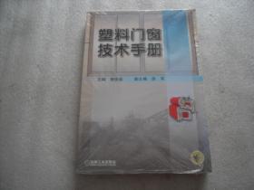塑料门窗技术手册【128】