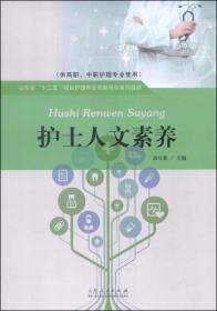 """护士人文素养/山东省""""十二五""""规划护理专业创新特色系列教材"""