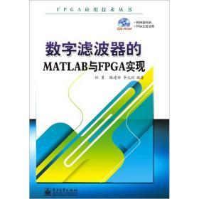 数字滤波器的MATLAB与FPGA实现(附光盘)/FPGA应用技术丛书