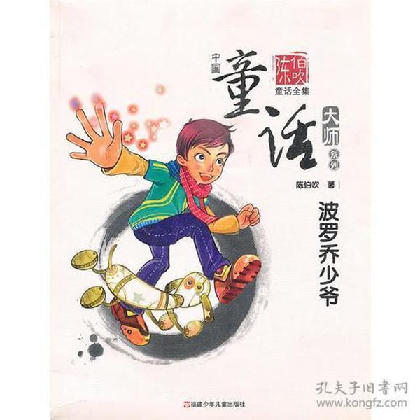 中国童话大师系列.陈伯吹童话:波罗乔少爷