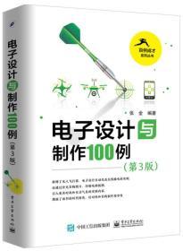 电子设计与制作100例(第3版) 张金 电子工业出版社