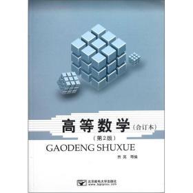 高等数学(合订本)(第2版)