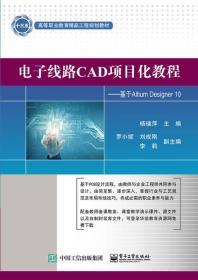 电子线路CAD项目化教程