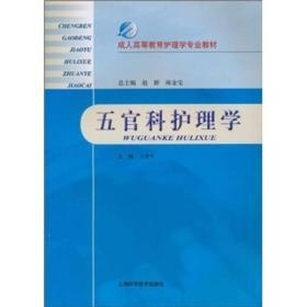 成人高等教育护理学专业教材:五官科护理学