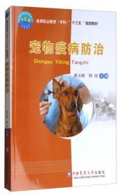 宠物疫病防治