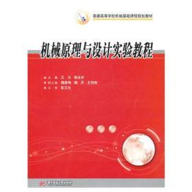 机械原理与设计实验教程(王为)