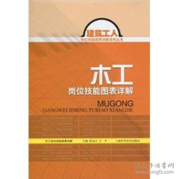 建筑工人岗位技能图表详解系列丛书:木工岗位技能图表详解