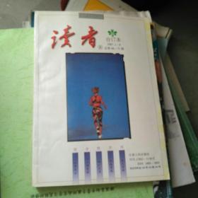 《读者》1987.1-6合订本