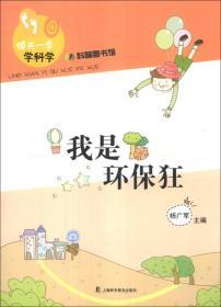 【正版】我是环保狂 黄凯本册主编