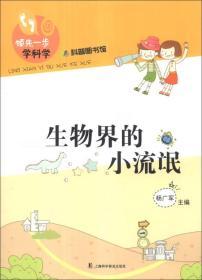 正版包邮微残-领先一步学科学科学图书馆-生物界的小流氓CS9787542757661