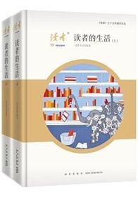 读者的生活(套装共2册)