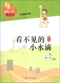 看不见的小水滴 杨广军 上海科学普及出版社9787542757784