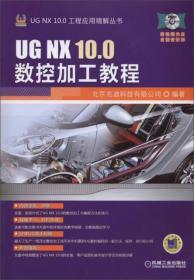 UG NX10.0工程应用精解丛书:UG NX 10.0数控加工教程