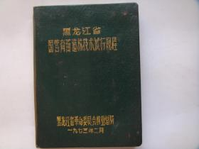 黑龙江省国营育苗造林技术试行规程(64开,硬精装)