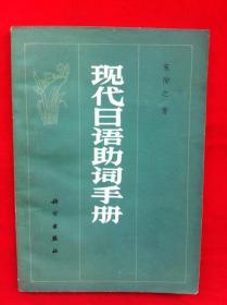 现代日语助词手册