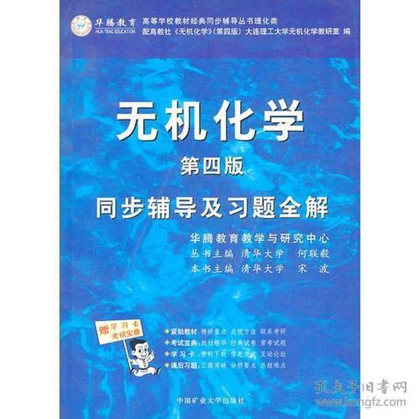 无机化学(第四版)—同步辅导及习题全解