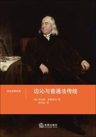 边沁与普通法传统(边沁法学文库)