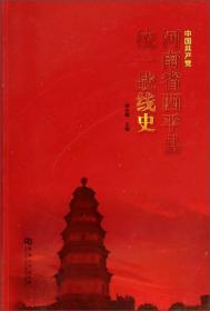 中国共产党河南省西平县统一战线史