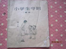《小学生守则》(画册)