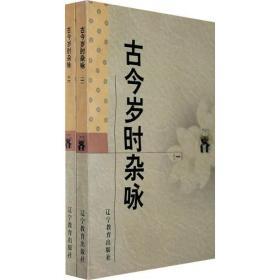 传统文化书系:古今岁时杂咏(共两册)
