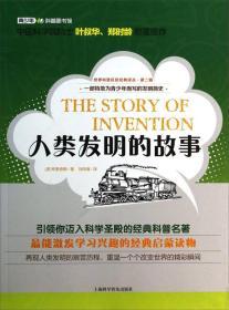 人类发明的故事