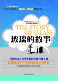 世界科普巨匠经典译丛:玻璃的故事