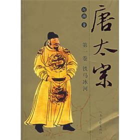 唐太宗(第1卷)铁马冰河