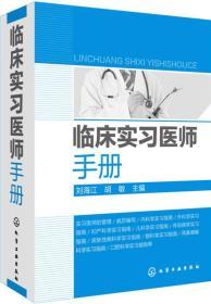 (临床医学)临床实习医师手册