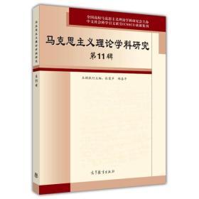 马克思主义理论学科研究-第11辑 张雷声 高等教育出版社 9787040409277