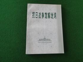 《抗日战争馆解说词》1982版,32开 ,近10品,无勾抹