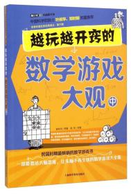 世界科普巨匠经典译丛:第六辑-越