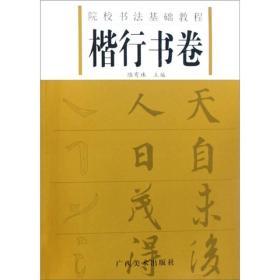 院校书法基础教程(楷行书卷)