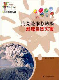 科学就在你身边·科普图书馆·究竟是谁惹的祸:地球自然灾害
