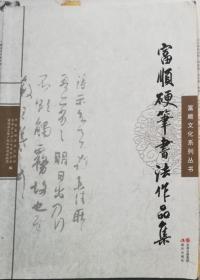 《富顺硬笔书法作品选》(富顺文化系列丛书)