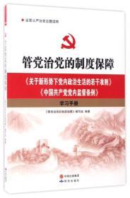 管党治党的制度保障:《关于新形势下党内政治生活的若干准则》《中国共产党党内监督条例》学习手册