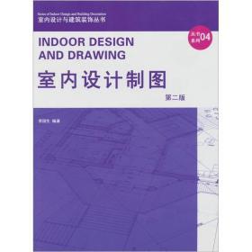 室内设计制图(第2版)