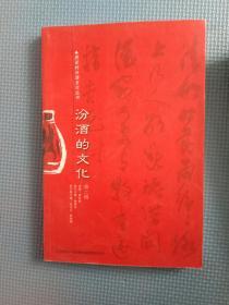 《汾酒的文化》 第一辑(杏花村汾酒文化丛书)