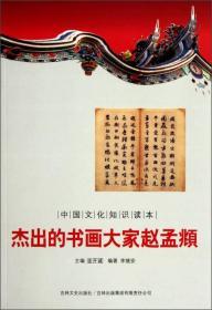 中国文化知识读本:杰出的书画大家赵孟頫