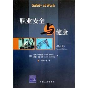 职业安全与健康(第7版)