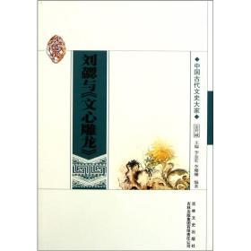 中国古代文史大家:刘勰与文心雕龙
